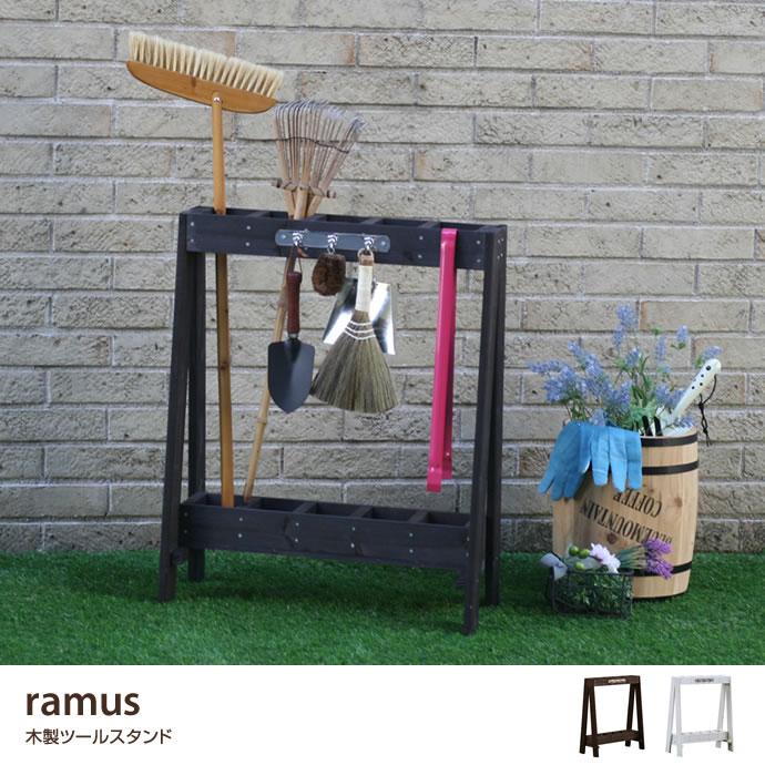ガーデンその他ramus 木製ツールスタンド