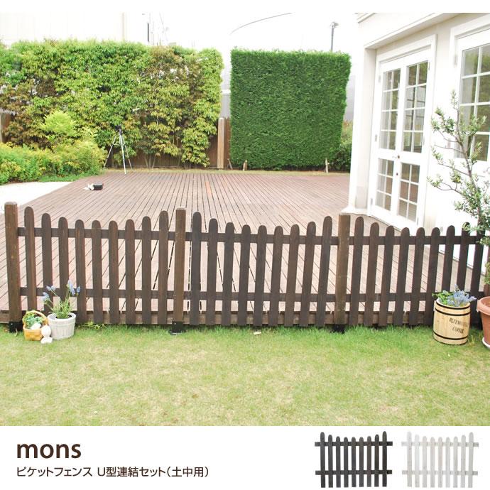 mons ピケットフェンス U字型連結セット(土中用)