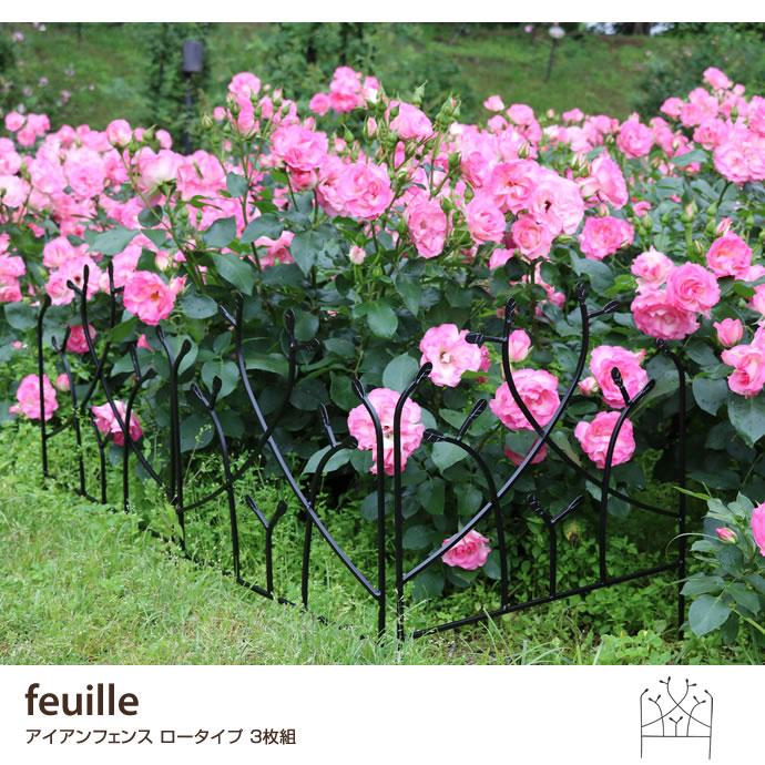 feuille アイアンフェンス ロータイプ 3枚組