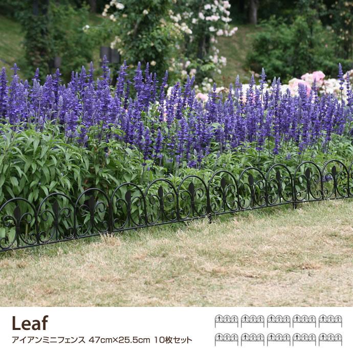 Leaf リーフ アイアンミニフェンス 47cm×25.5cm 10枚セット
