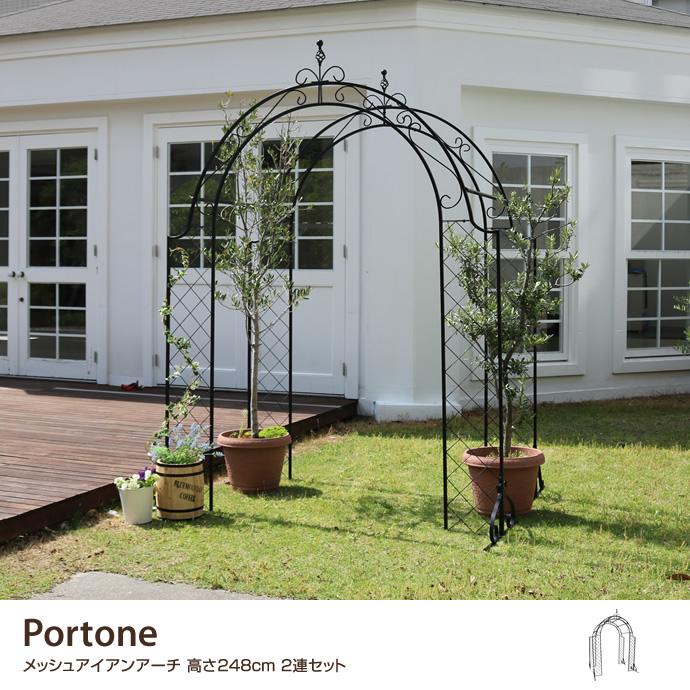 Portone ポルトーネ メッシュアイアンアーチ 高さ248cm 2連セット