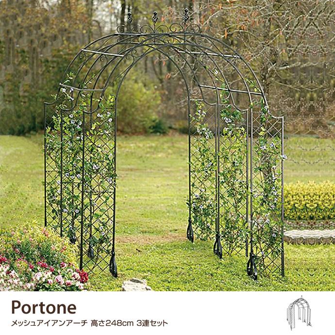 Portone ポルトーネ メッシュアイアンアーチ 高さ248cm 3連セット