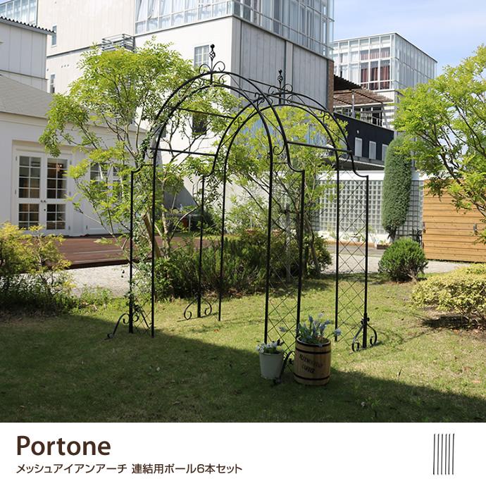 Portone ポルトーネ メッシュアイアンアーチ 連結用ポール6本セット