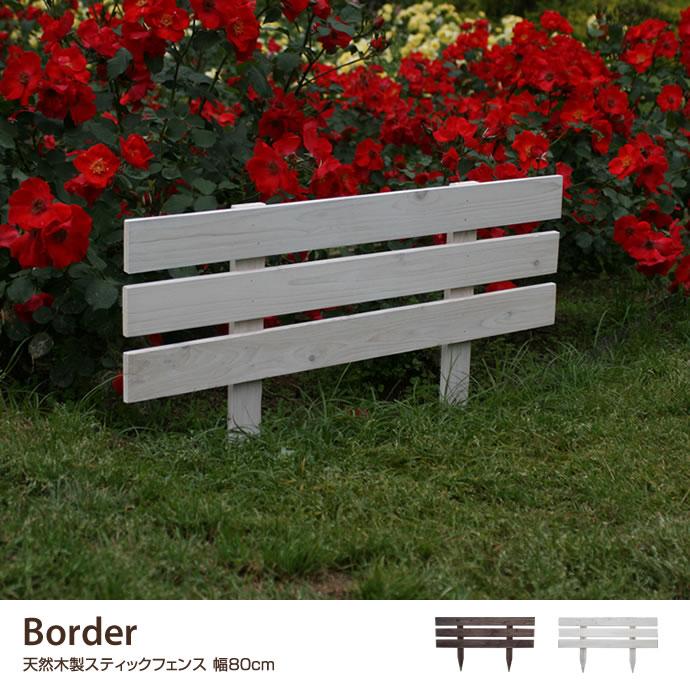 Border ボーダー 天然木製スティックフェンス 幅80cm