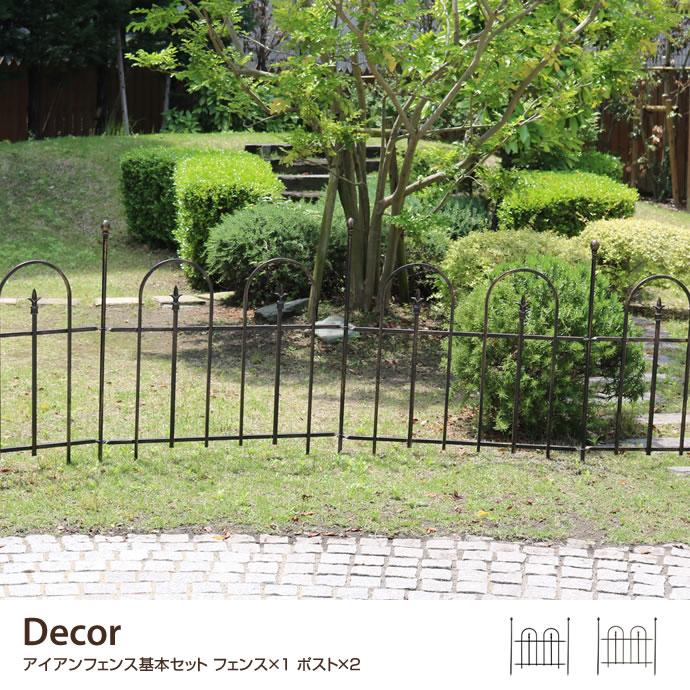 Decor デコール アイアンフェンス基本セット フェンス×1 ポスト×2