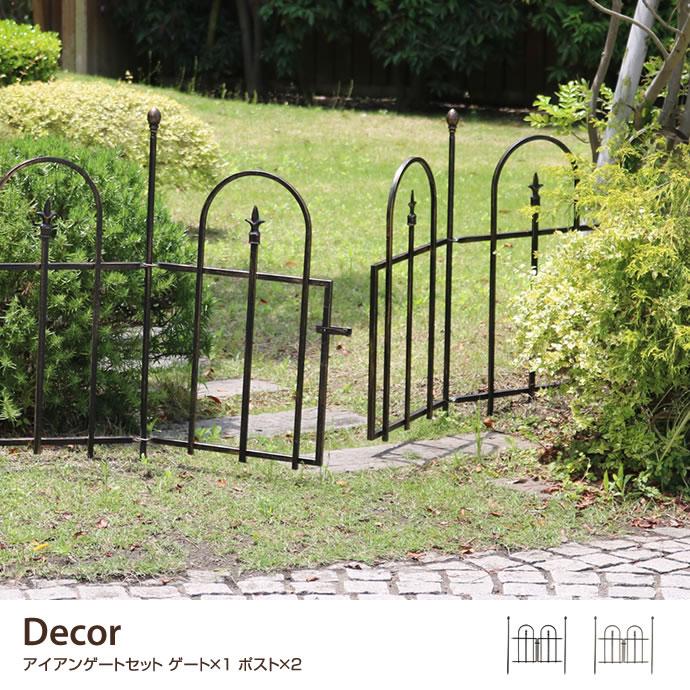 Decor デコール アイアンゲートセット ゲート×1 ポスト×2