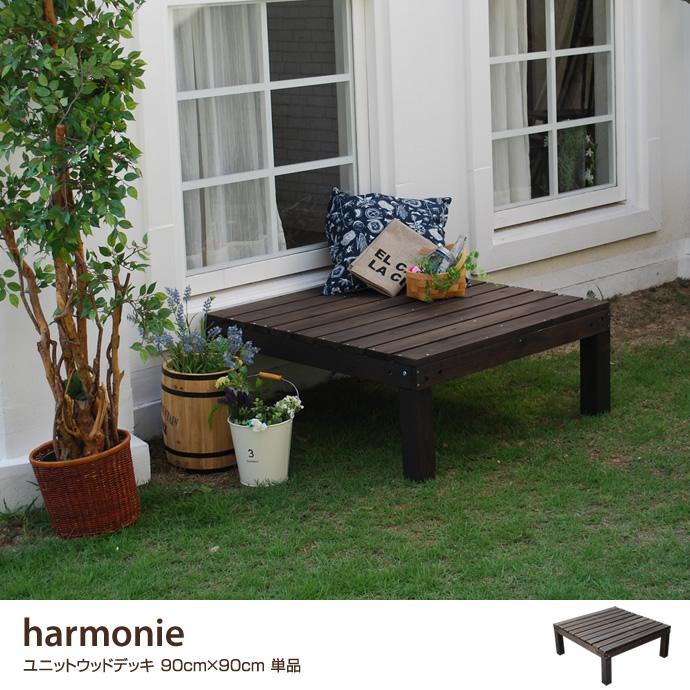 harmonie ユニットウッドデッキ 90cm×90cm 単品