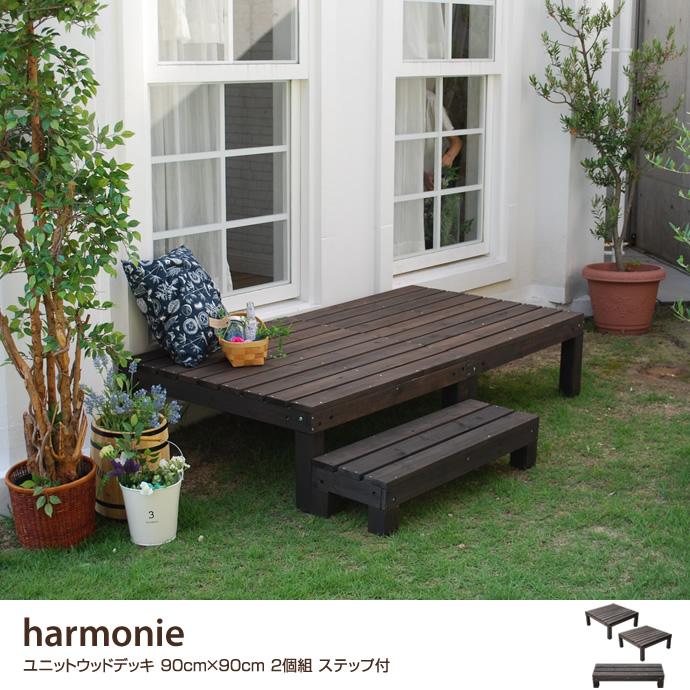 harmonie ユニットウッドデッキ 90cm×90cm 2個組+ステップ付
