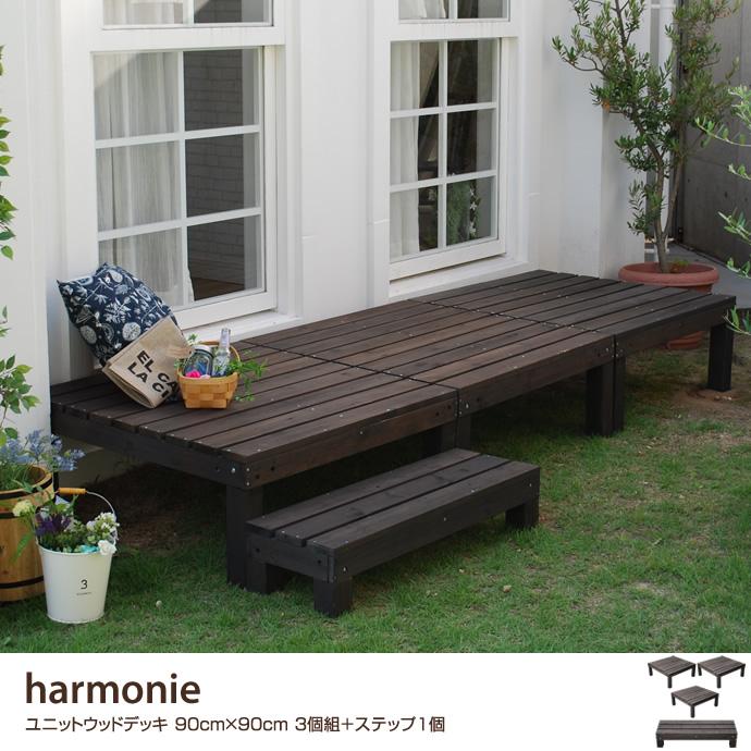 harmonie ユニットウッドデッキ 90cm×90cm 3個組+ステップ付