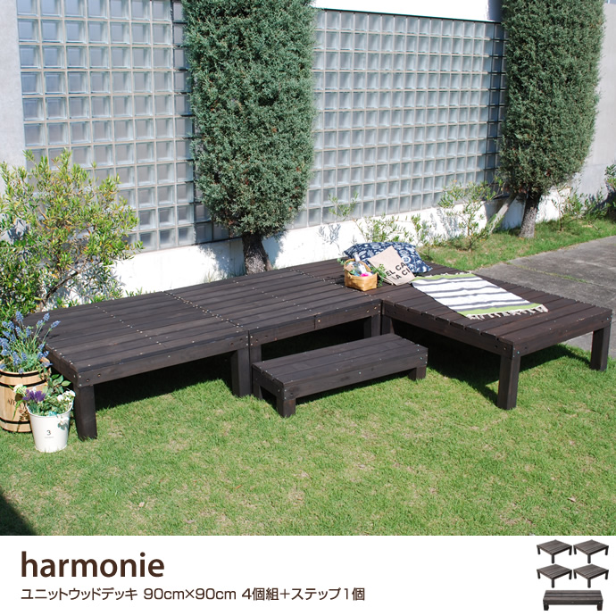 harmonie ユニットウッドデッキ 90cm×90cm 4個組+ステップ付
