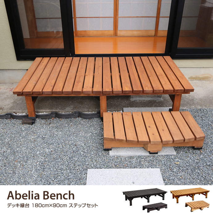 Abelia Bench 縁台 180cm×90cm ステップセット
