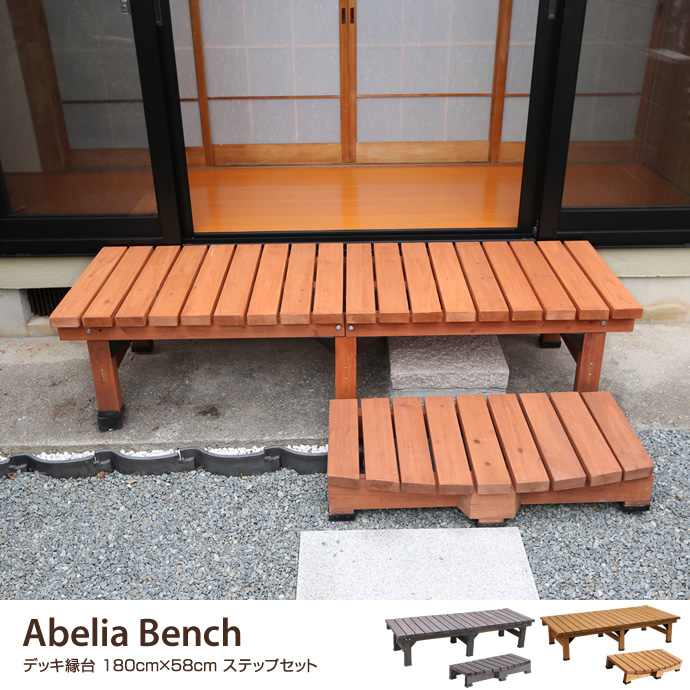 Abelia Bench 縁台 180cm×58cm ステップセット
