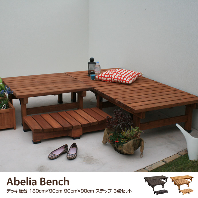 Abelia Bench 縁台 180cm×90cm 3点セット