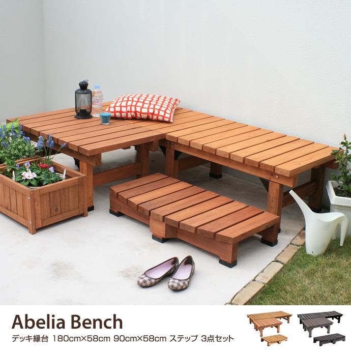 Abelia Bench 縁台 180cm×58cm 3点セット
