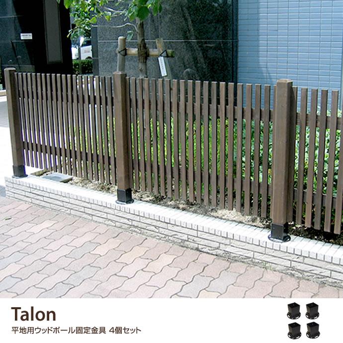 Talon 平地用ウッドポール固定金具 4個セット