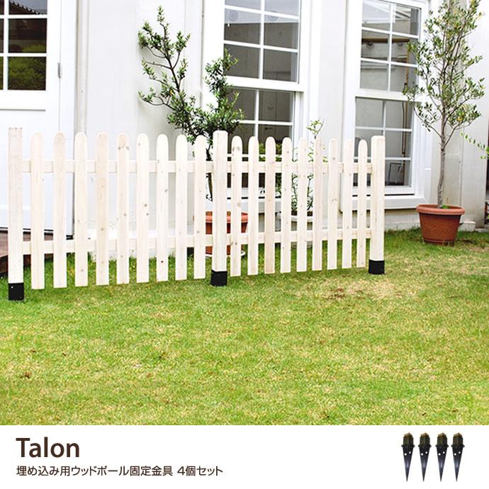 Talon 埋め込み用ウッドポール固定金具 4個セット