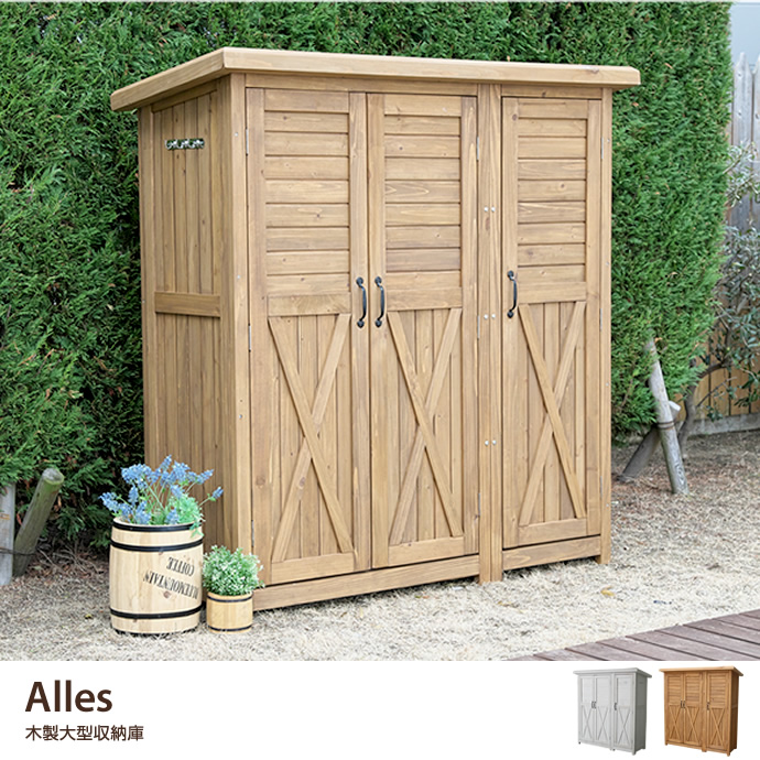 Alles 木製大型収納庫