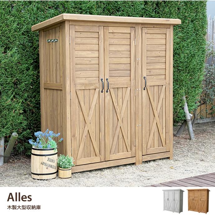収納庫Alles 木製大型収納庫