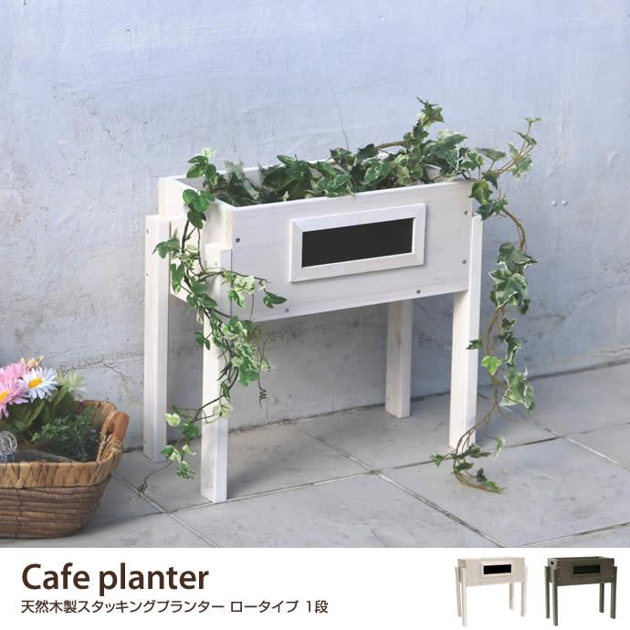 【ロータイプ 1段】Cafeplanter 天然木製スタッキングプランター