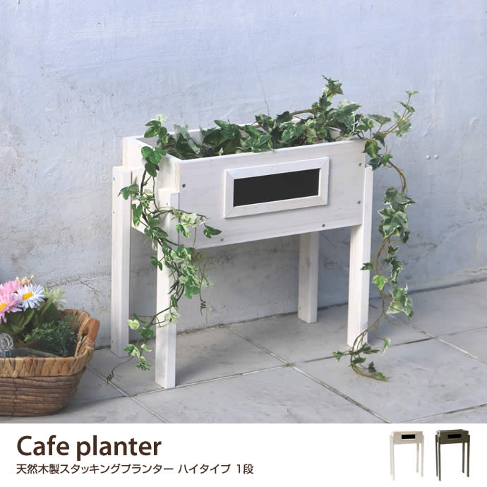 【ハイタイプ 1段】Cafeplanter 天然木製スタッキングプランター