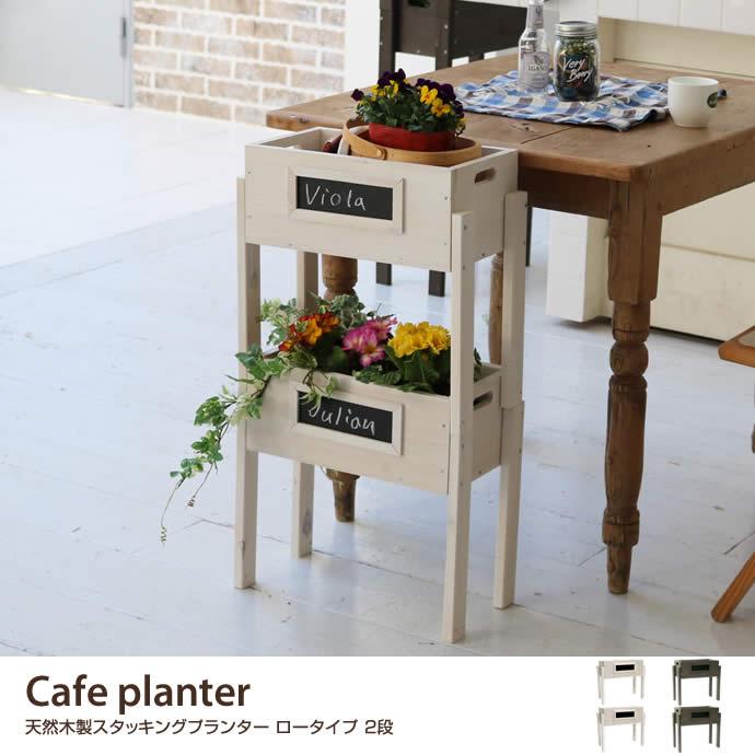 【ロータイプ 2段】Cafeplanter 天然木製スタッキングプランター