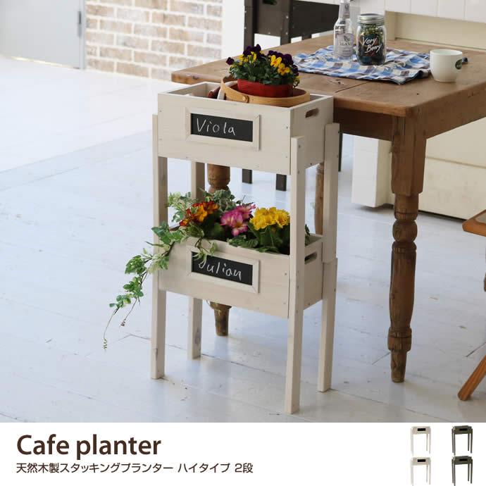 【ハイタイプ 2段】Cafeplanter 天然木製スタッキングプランター