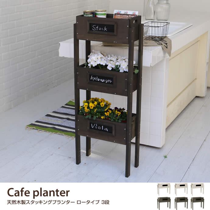 【ロータイプ 3段】Cafeplanter 天然木製スタッキングプランター