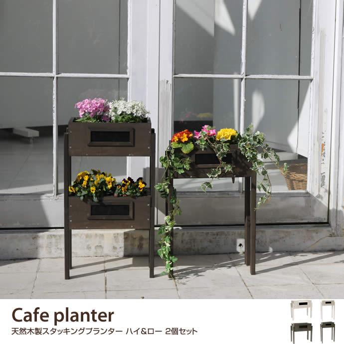 【ハイ&ロー 2個セット】Cafeplanter 天然木製スタッキングプランター