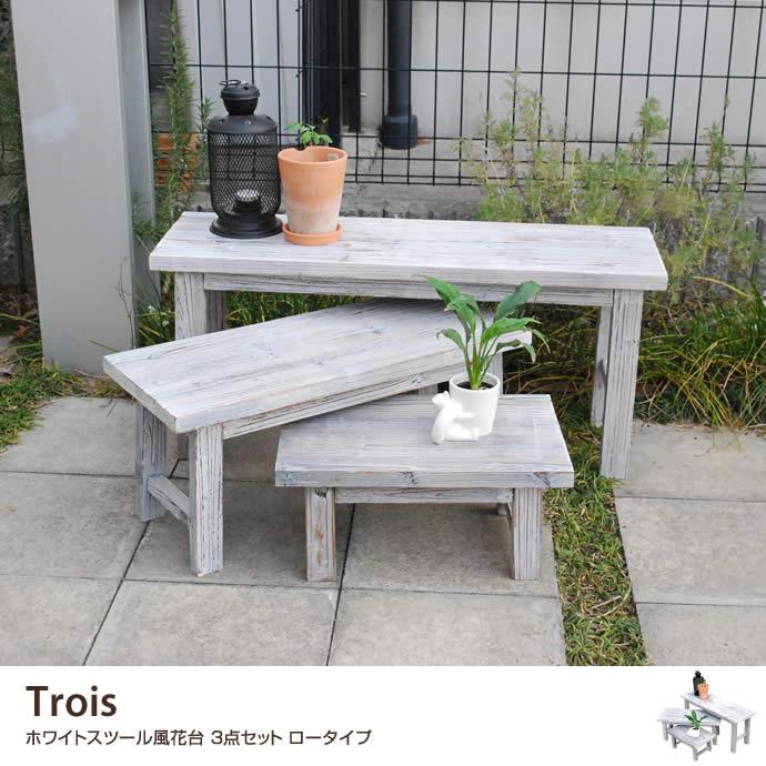 【3点セット・ロータイプ】Trois ホワイトスツール風花台