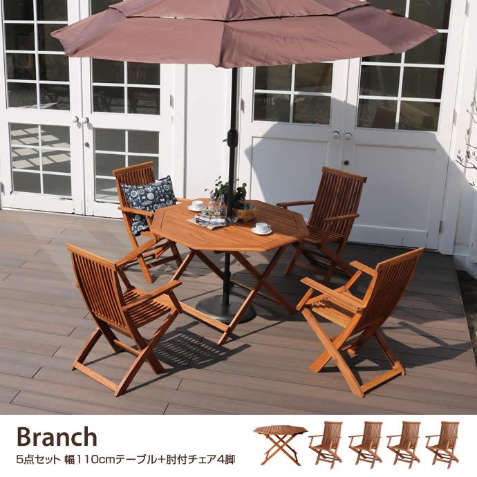 【5点セット】Branch 幅110cmテーブル+肘付チェア4脚
