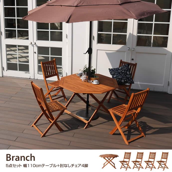 【5点セット】Branch 幅110cmテーブル+肘なしチェア4脚