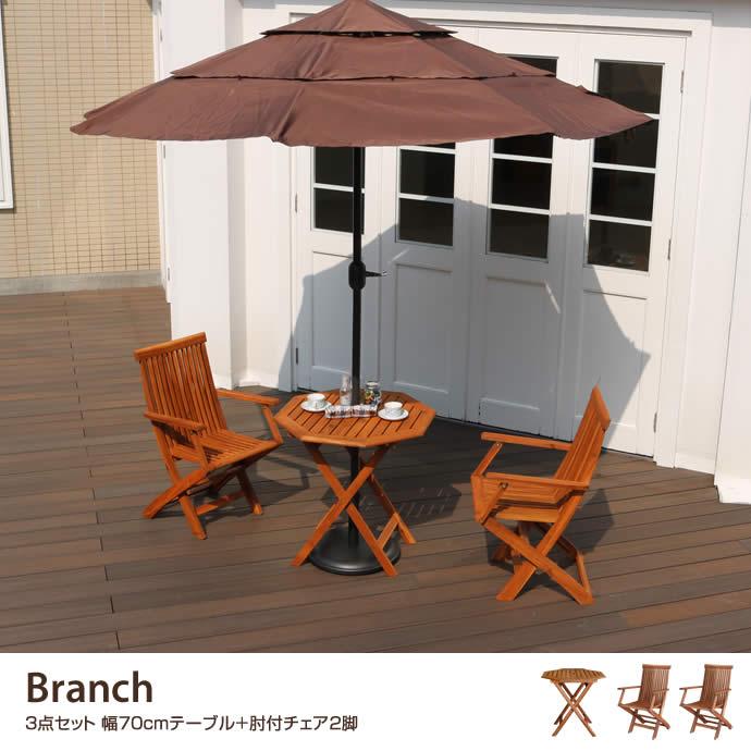 【3点セット】Branch 幅70cmテーブル+肘付チェア2脚