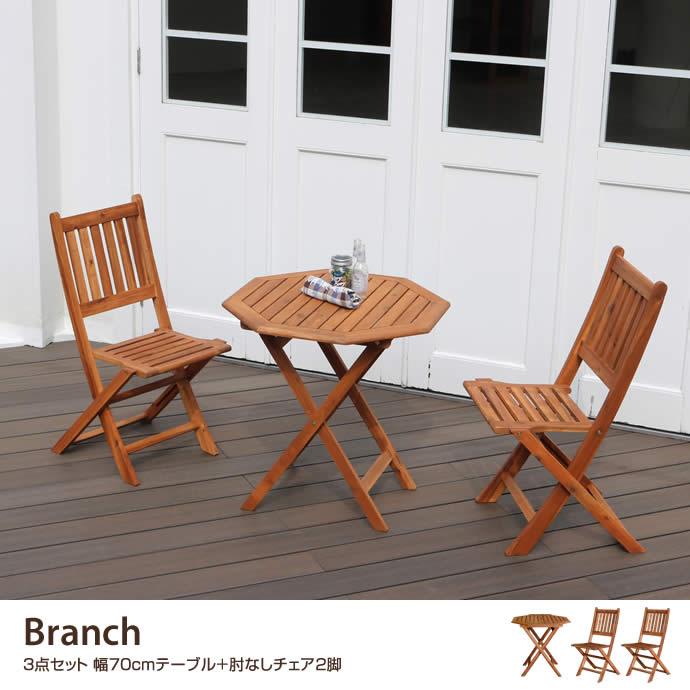 【3点セット】Branch 幅70cmテーブル+肘なしチェア2脚