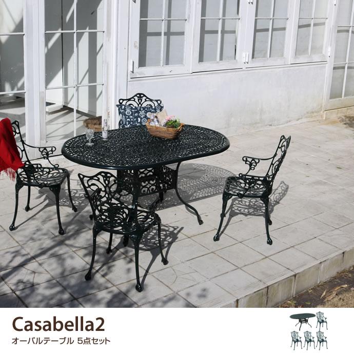 【5点セット】Casabella 2 オーバルテーブル