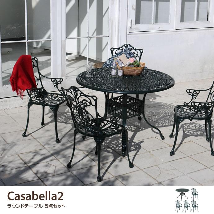 【5点セット】Casabella 2 ラウンドテーブル