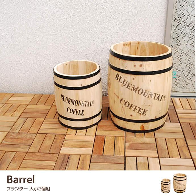 【2個組】Barrel プランター 大小2組