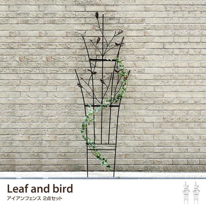 アイアンフェンス【2点セット】Leaf and bird アイアンフェンス