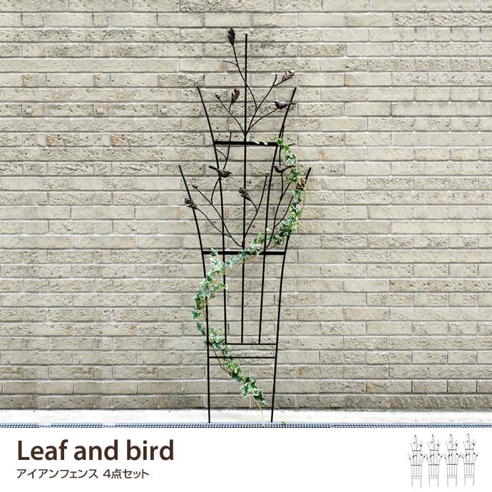 アイアンフェンス【4点セット】Leaf and bird アイアンフェンス