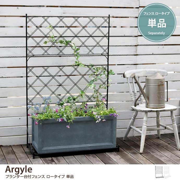 【ロータイプ 】Argyle フェンス 単品