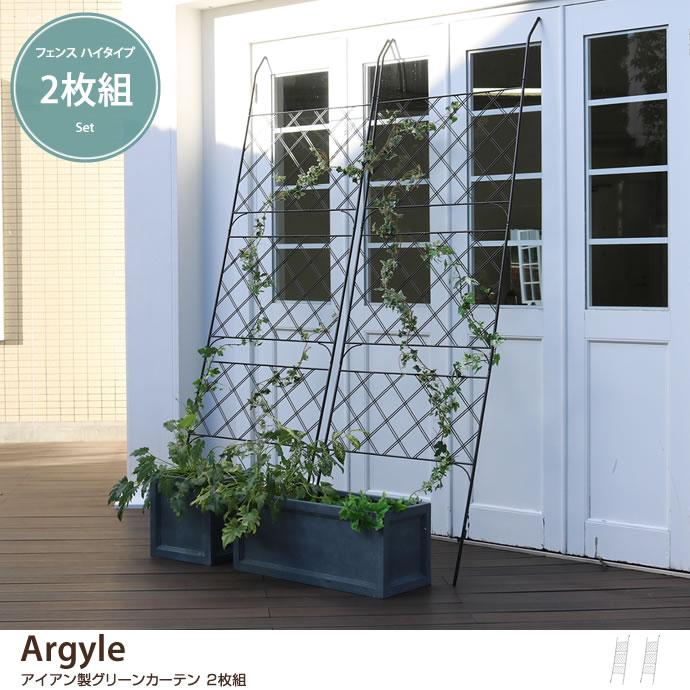 ガーデンその他Argyle アイアン製グリーンカーテン2枚組