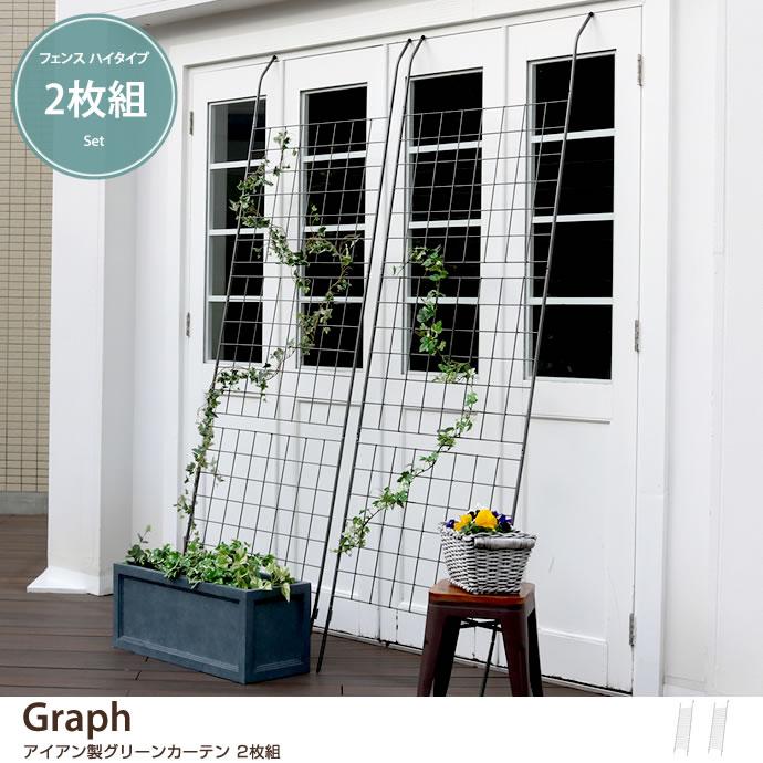 ガーデンその他Graph アイアン製グリーンカーテン2枚組