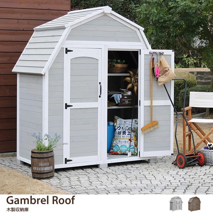 収納庫GambrelRoof 木製収納庫