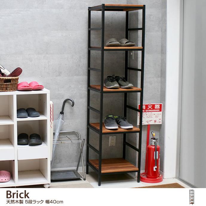 【幅40cm】BRICK 天然木製 5段ラック 単品
