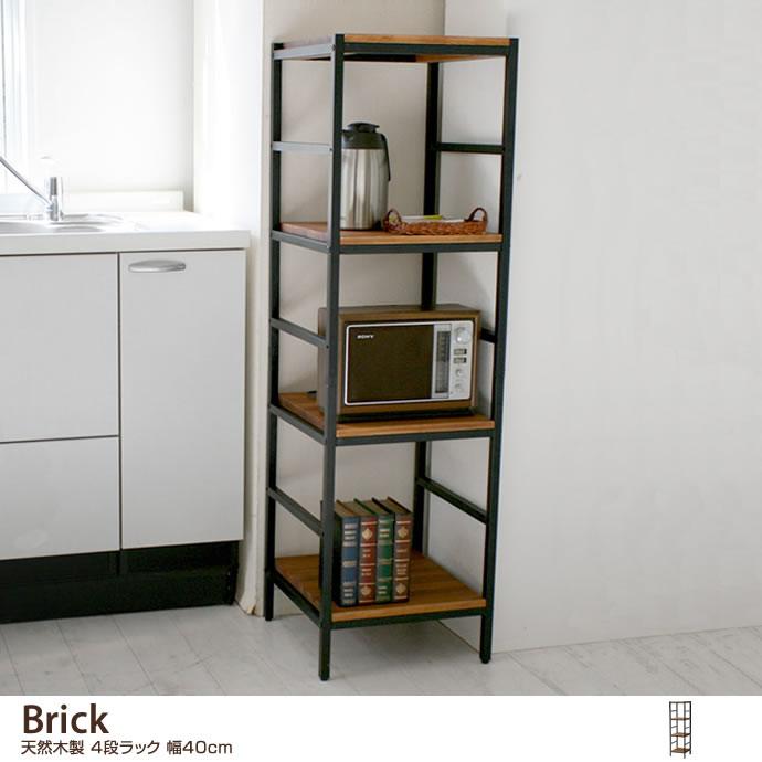 【幅40cm】BRICK 天然木製 4段ラック 単品