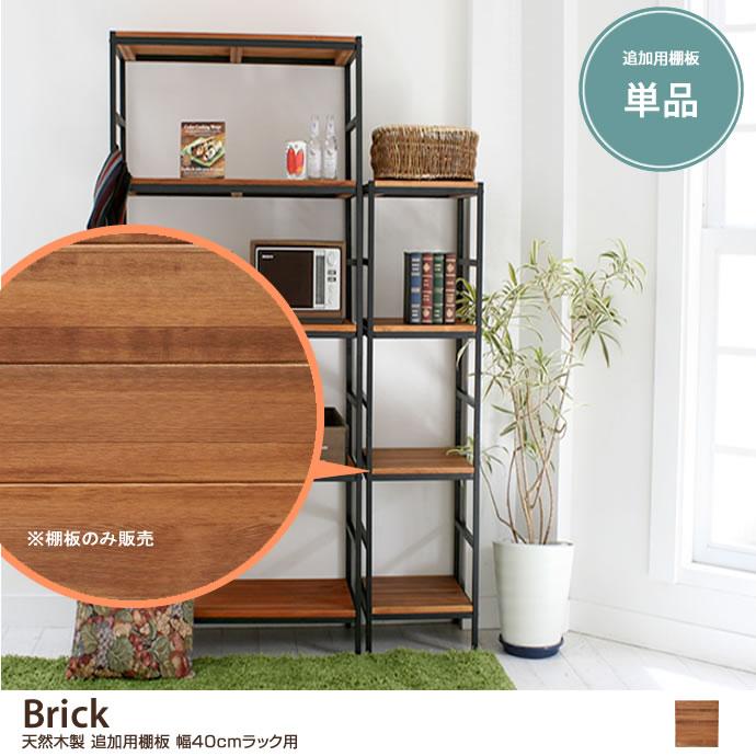 【幅40cmラック用】BRICK 天然木製 追加用棚板 単品