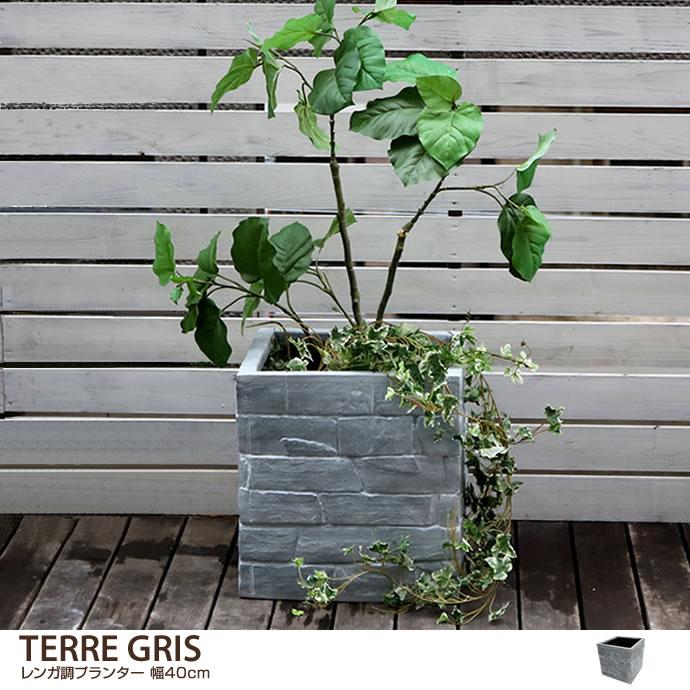 ガーデンその他【幅40cm】TERRE GRIS レンガ調プランター