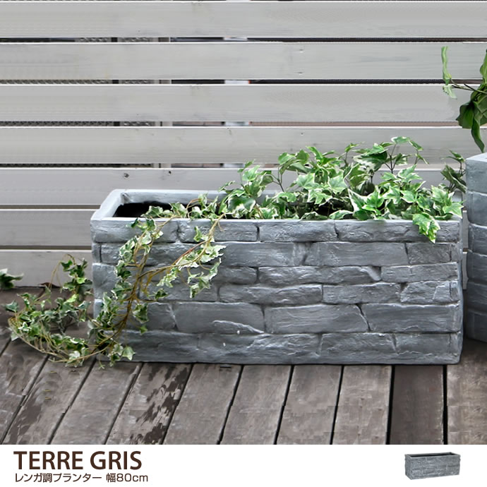 ガーデンその他【幅80cm】TERRE GRIS レンガ調プランター