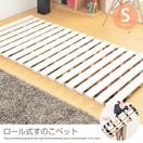 すのこベッド【シングル】高さ5cmハイタイプ桐ロールすのこ