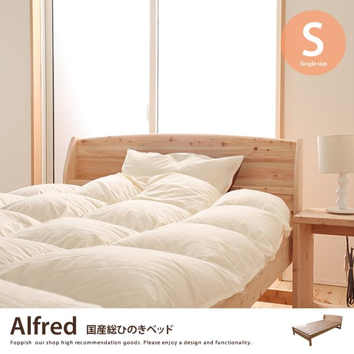 【シングル】Alfred 国産総ひのきベッド