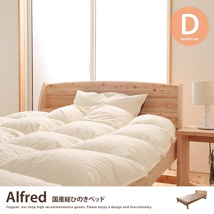 【ダブル】 Alfred 国産総ひのきベッド